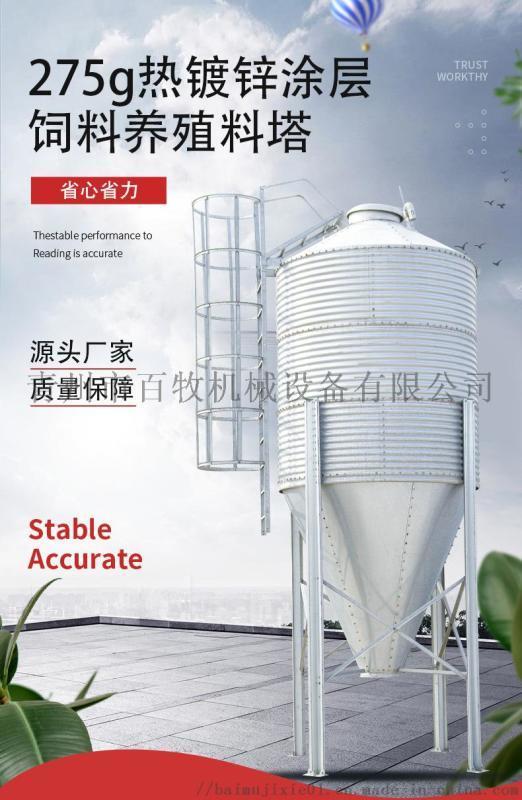 養殖料塔 25噸料塔 散裝料塔