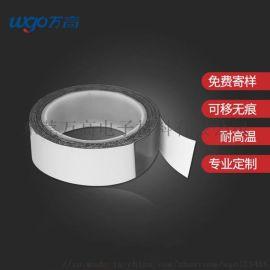 无痕挂钩胶可移水洗无痕纳米双面胶 pet基材水洗胶