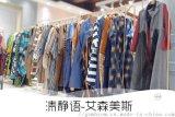 广州明浩长期供应清静语品牌折扣女装三标齐全一手货源
