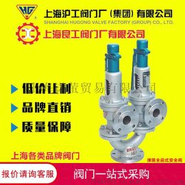 上海沪工阀门厂 弹簧全启式蒸汽安全阀