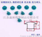 工厂大量直销耐高温硅胶塞 密封防尘塞 防水塞弧面