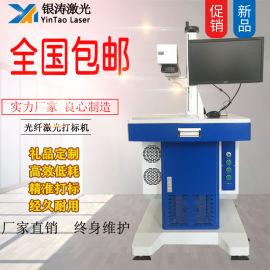 厂家供应50W光纤激光喷码机 20W金属激光雕刻机