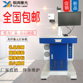 厂家供应50W光纤激光喷码机 20W金属激光雕刻機