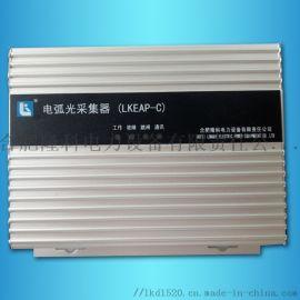 馈线保护单元 弧光检测装置