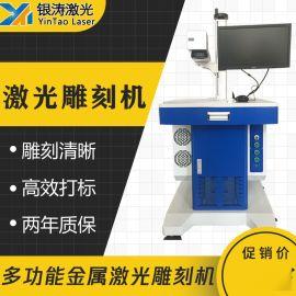 金属LOGO激光打标机 不锈钢外壳激光深雕机厂家
