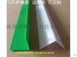 PC-PETG塑料护角条