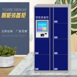 青島智慧裝備保管櫃定製廠家 RFID指紋智慧裝備櫃