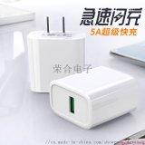 手机旅行充电器22.5wUSB充电器厂家定制
