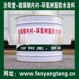玻璃鋼內襯環氧樹脂防水塗料適用於消防水池防水防腐