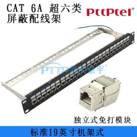 六类屏蔽配线架 CAT6 24口配线盘