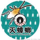 泰州灭蟑螂公司 泰州杀蟑螂公司 除蟑螂 防蟑螂公司