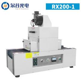 RX200-1紫外线UV固化机小型桌面式UV固化炉