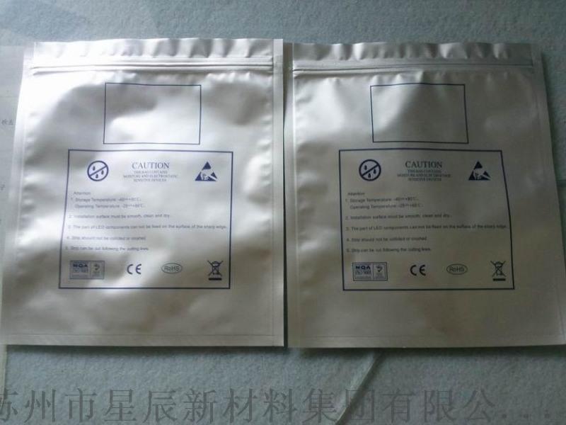 华中厂家定制防静电铝箔袋 气敏电阻器 抽真空包装