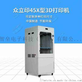 众立印品牌 ZLY-45X型 大型3D打印机