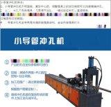 多功能小导管打孔机/全自动小导管冲孔机供应商