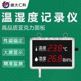 485型温湿度看板 温湿度监测厂家