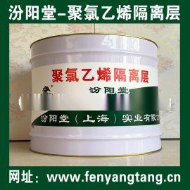 聚**乙烯隔离层、施工安全简便,方便,工期短
