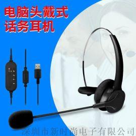 头戴式单耳有线电脑耳机
