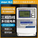 雅達DTSD3366三相四線多功能關口電錶0.2S級3*57.7/100V 3*1.5(6)A