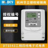 GPRS三相无线远程预付费电表杭州华立DTS543三相四线电表