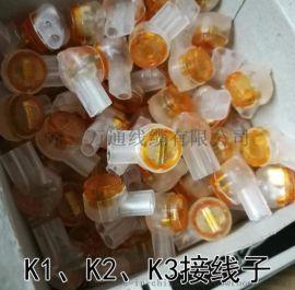 电缆续接器接线子K1 K2 K3超五类水晶头