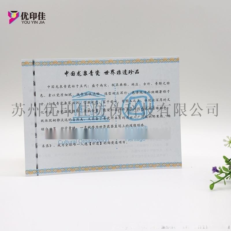 安全線浮水印熒光紙張收藏鑑定證書定製