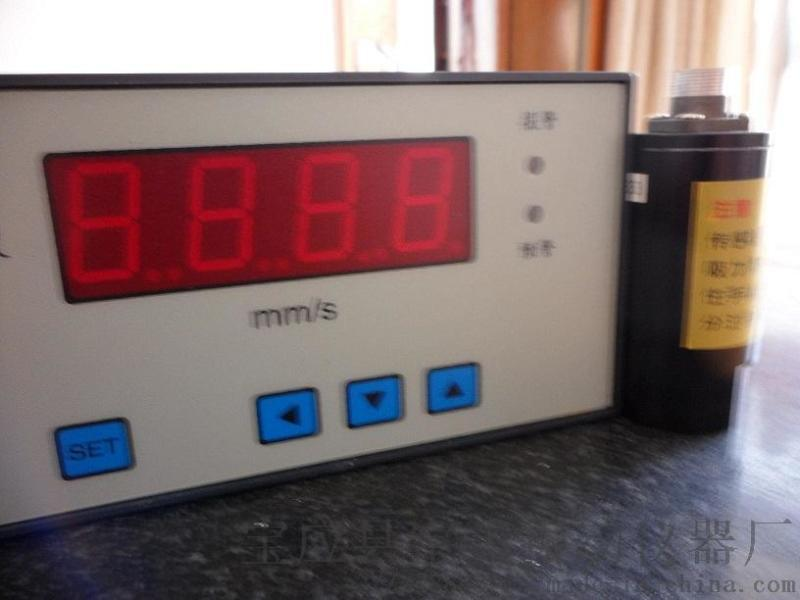XZK-2振動監控儀