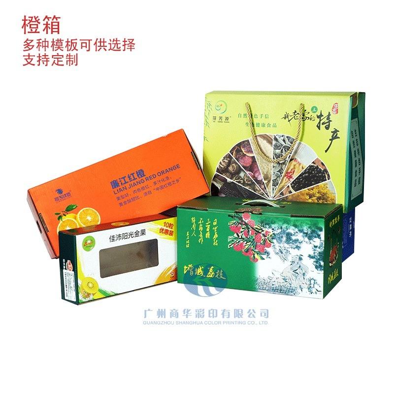 彩盒包装盒定做  橙子水果包装盒印刷纸盒