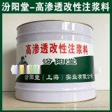 生產、高滲透改性注漿料廠家、高滲透改性注漿料、現貨