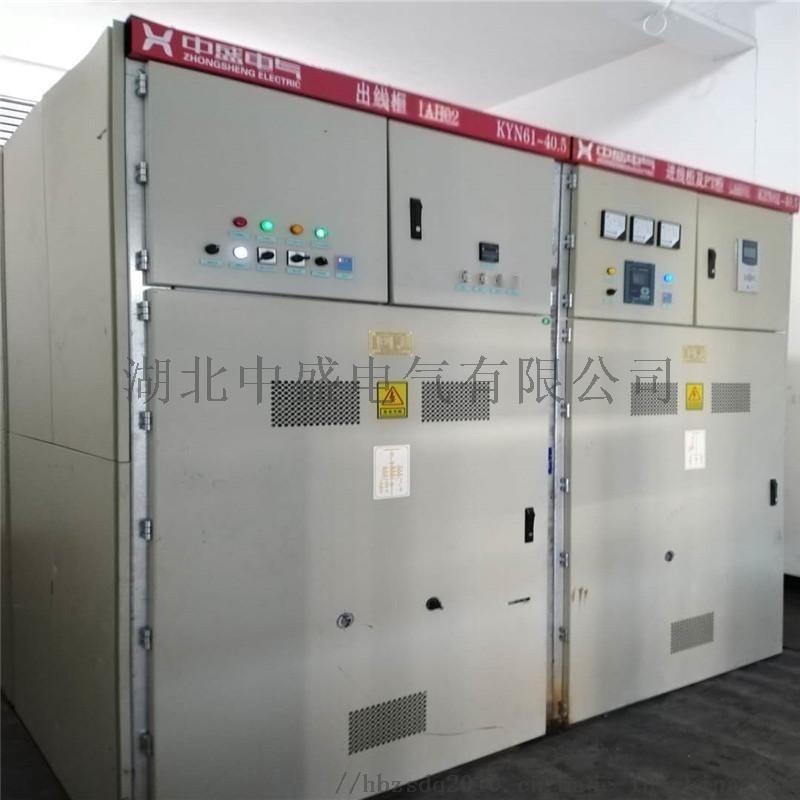KYN61-40.5高壓配電櫃 35KV開關櫃