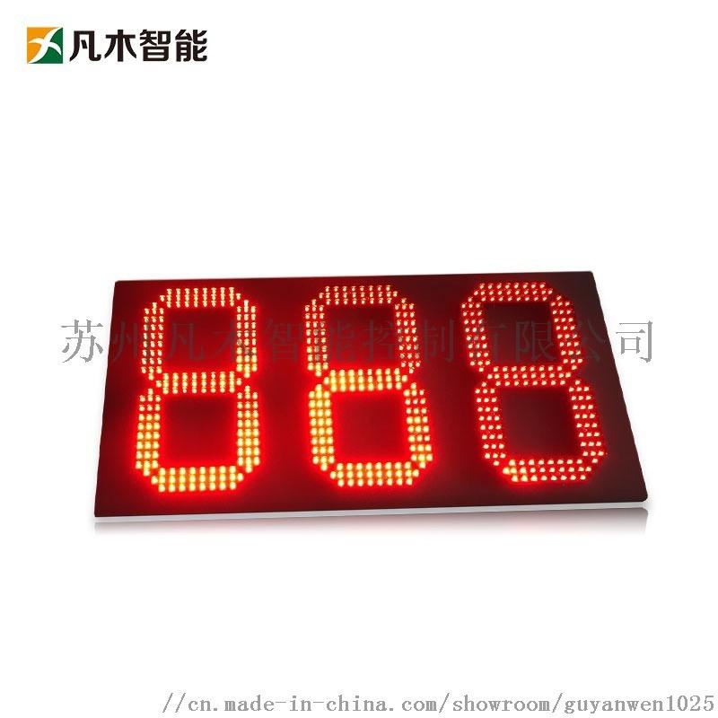LED电子防水可遥控器看板