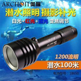 ARCHON奥瞳D12U潜水摄影录像补光灯 LED潜水手电筒 18650**离子电池 水下照明电筒 白光&红光&蓝光