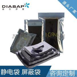 厂家 静电袋 半透明防静电屏蔽袋 pet抗静电膜