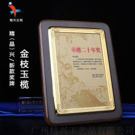 廣州企業退休紀念牌 退伍獎牌訂制銅牌