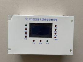 供应沪东ZBK-3TE低压馈电开关智能综合保护器