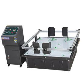 跑马式模拟运输振动台,包装箱模拟汽车运输振动台