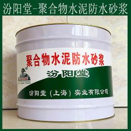 聚合物水泥防水砂浆、良好防水性、聚合物水泥防水砂浆