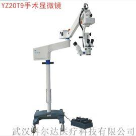 手术显微镜(YZ20T9)