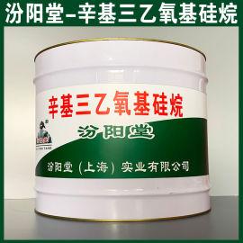 辛基三乙氧基硅烷、良好的防水性、辛基三乙氧基硅烷