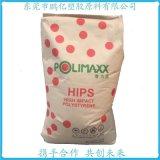 HIPS 泰國石化 HI650 高抗衝高光澤耐候