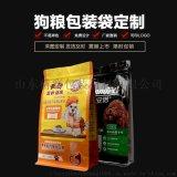 定製寵物飼料包裝袋塑料磨砂八邊封貓糧袋自立拉鍊袋