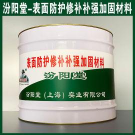 表面防护修补补强加固材料、良好的防水性