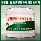 表面防護修補補強加固材料、良好的防水性