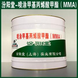 喷涂甲基丙烯酸甲酯(MMA)、良好的防水性