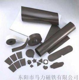 橡胶磁铁厂家_橡胶软磁_塑磁_橡胶磁片_橡胶磁条