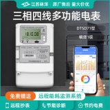 江蘇林洋DTSD71三相四線高壓智慧電錶0.2S級