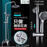 专业生产水司令品牌黄铜主体多功能两档大淋浴花洒