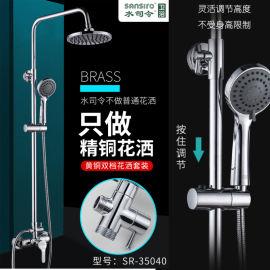 專業生産水司令品牌黃銅主體多功能兩檔大淋浴花灑