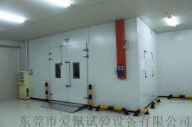 爱佩科技步入式恒温恒湿老化房AP-KF大型老化房