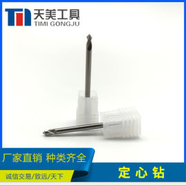 天美直供定心钻硬质合金数控刀具可非标定制